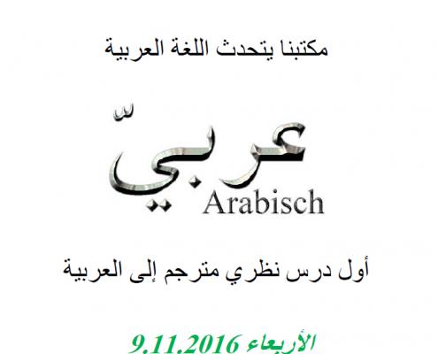 Unser Büro spricht arabisch